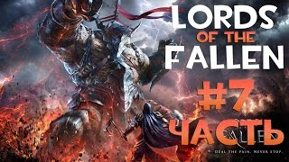 Lords Of The Fallen. Серия 7 [Другой мир]