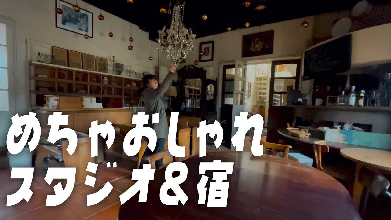 【iPhone撮影】おしゃれスタジオ&宿でリモートワーク #大磯