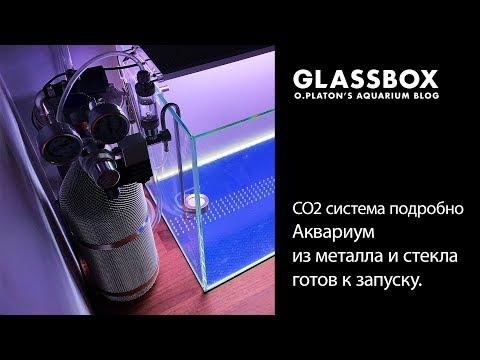 Видео: 60 для кухни 2 - C02 система подробно. Аквариум  из металла и стекла готов к запуску.