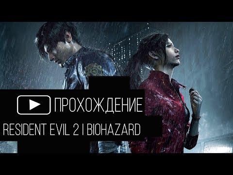 Resident Evil 2 | Biohazard | Remaster // Прохождение #3