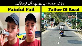 9 Most Stupid People In The World   دنیا کے سب سے بے وقوف لوگ   Haider Tv