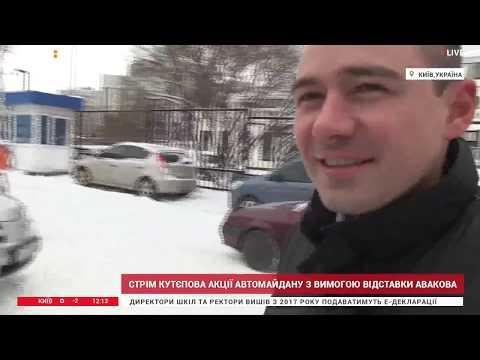 Автомайдан вимагає відставки Авакова