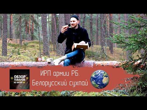 ИРП армии РБ.