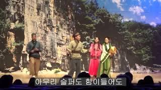 """온달과 평강공주  """"아싸아리랑""""특별출…"""