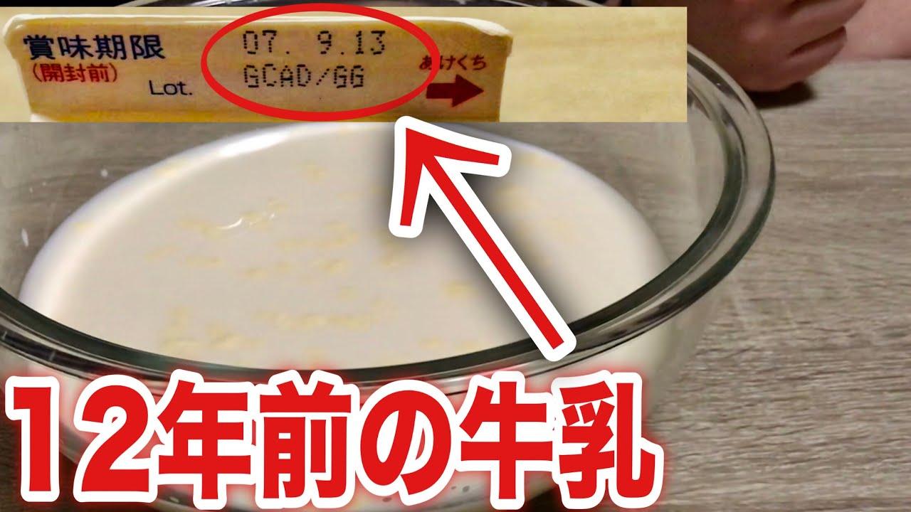 の 期限 牛乳 賞味
