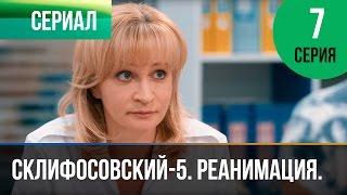 ▶️ Склифосовский Реанимация - 5 сезон 7 серия - Склиф - Мелодрама | Русские мелодрамы