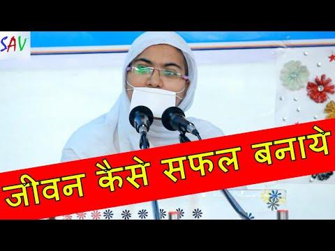 Jeevan Kaise Safai Banaye /जीवन कैसे सफल बनाये /अर्पिता म.स / जैन गुरु गणेश
