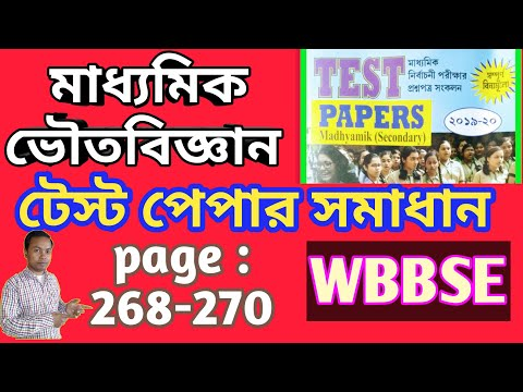 WBBSE Madhyamik Test Paper Solution । Physical Science Solution 2020 । Pg:268-270 By Bishnupada Sir