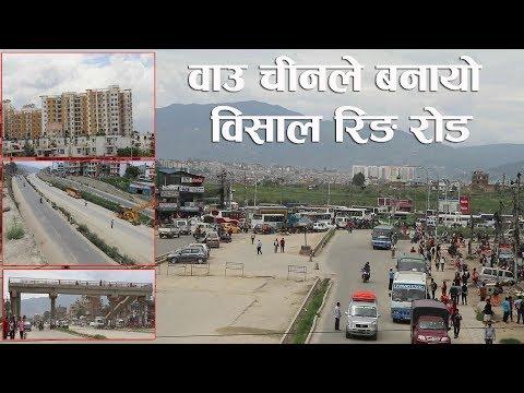 चीनले बनाएको काठमाडौँको रिङ रोडको ताजा अपडेट  || Kathmandu ring road update