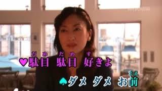 ダメなひと/浜博也&入山アキ子 Cover かゑるくん&nakayama079
