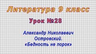 Литература 9 класс (Урок№28 - Александр Николаевич Островский. «Бедность не порок»)