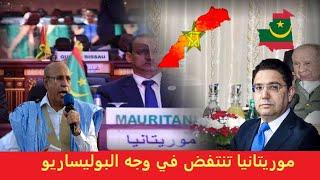 اخيرا موريتانيا تنتقض في وجه البوليساريو وصنيعتها