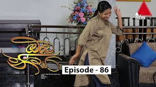 [16.80 MB] Oba Nisa - Episode 86 | 19th June 2019