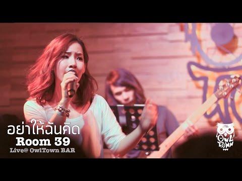 อย่าให้ฉันคิด - Room39 [Live] Owl Town Bar