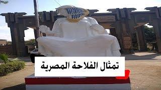 شاهد تشويه لتمثال الفلاحة المصرية للفنان فتحي محمود بالعمرانية