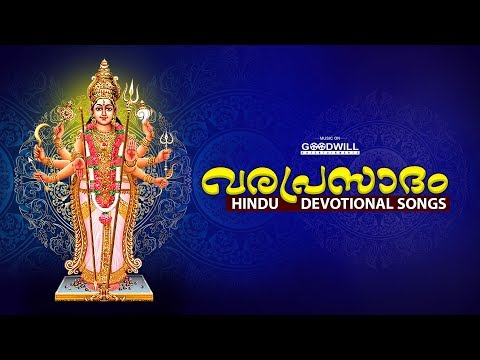 vara prasadham hindu devotional audio jukebox malayalam devotional songs