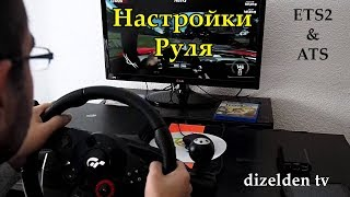 как настроить руль Logitech Driving Force GT (гайд по настройкам руля от dizelden)