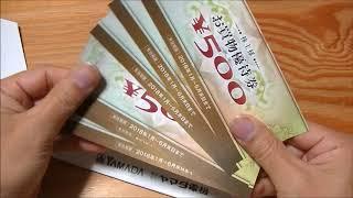 【株主優待 ヤマダ電機】YAMADA電機から優待の封筒が届きました 500株・1年位以上保有して12月に¥3,500の優待券をゲットしました