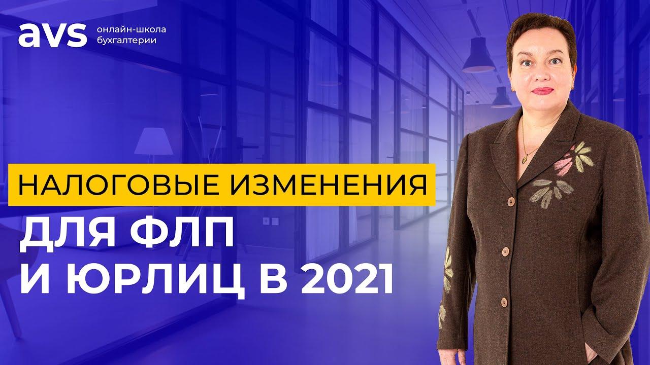 Налоговые изменения для ФЛП и юрлиц в 2021