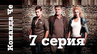 Команда Че. Сериал. 7 серия
