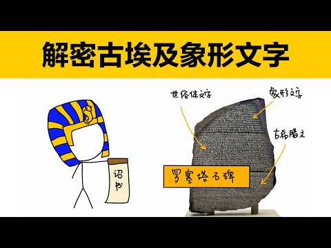 解密古埃及象形文字|羅塞塔石碑|動畫科普|埃及象形文字簡介|古埃及象形文字是怎麼破解的|古埃及象形文字的語法是什麼|古埃及象形文字歷史|古埃及象形文字介紹|大英博物館鎮館之寶是什麼|羅塞塔石碑是什麼