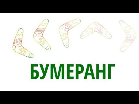 Программа Бумеранг Скачать Бесплатно - фото 10
