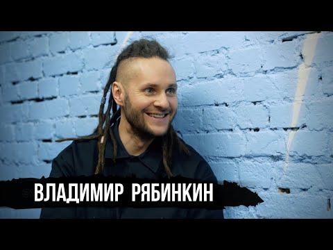 уЛица – Владимир Рябинкин: хип-хоп, клубы в Екатеринбурге, йога