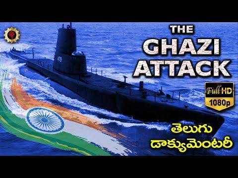 The Ghazi Attack ప్రతి భారతీయుడు చూడాల్సిన వీడియో Full HD