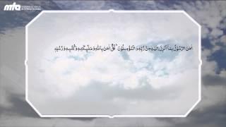 Quran - Sura Al Baqarah Vers 286
