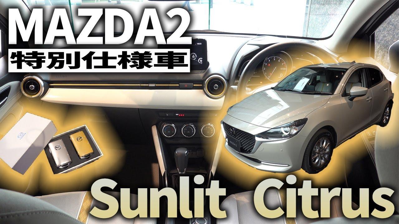 MAZDA2の特別仕様車Sunlit Citrusをチェック!独自の世界観に浸れ