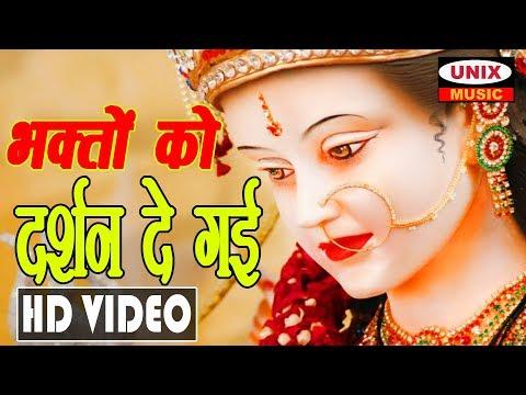 भक्तों-को-दर्शन-दे-गयी-|-bhaktoo-ki-darsan-de-gayi-|-lattest-mata-song-2018-|-manish-tiwari