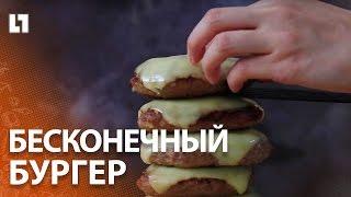 """Как приготовить """"бесконечный"""" бургер"""
