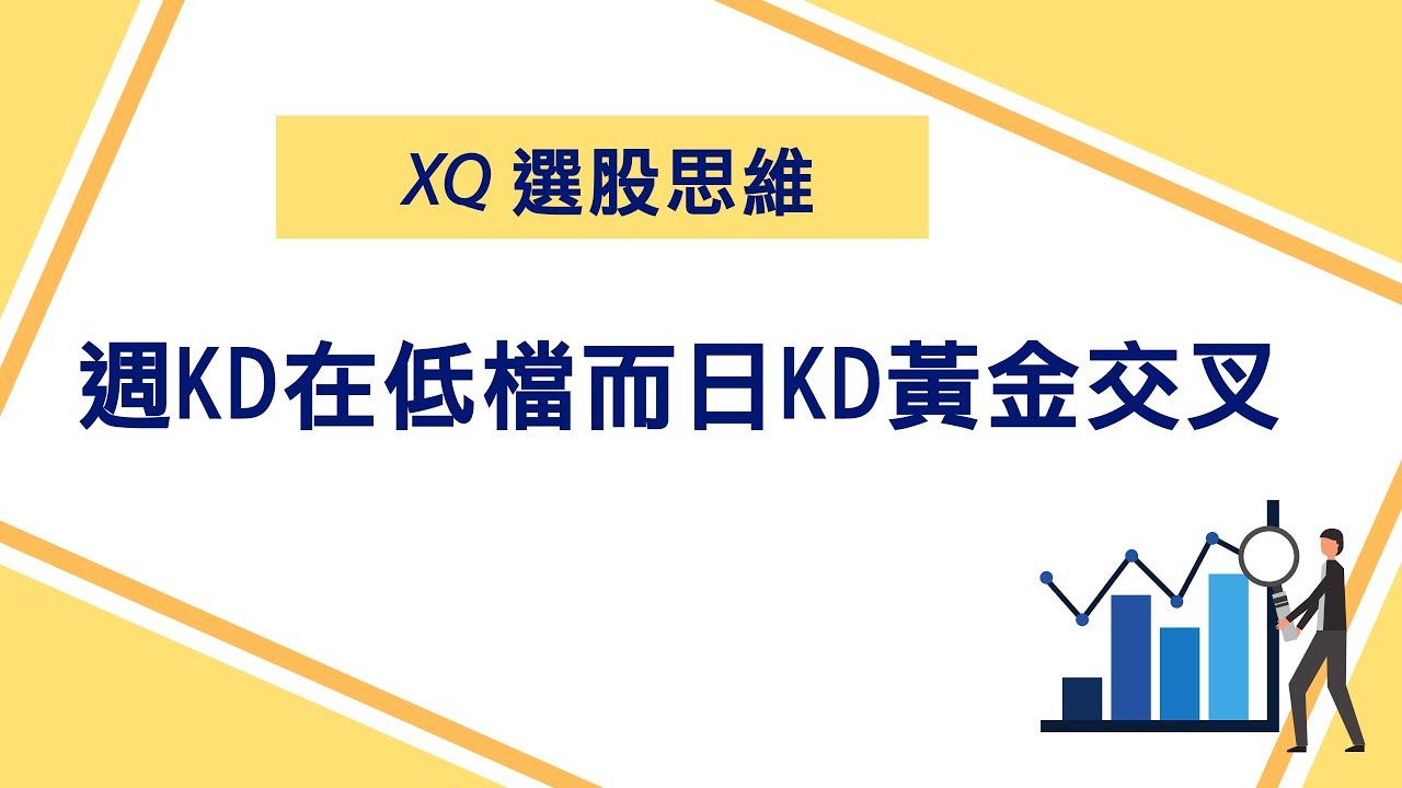 週KD在低檔而日KD黃金交叉│ XQ操盤高手 - YouTube