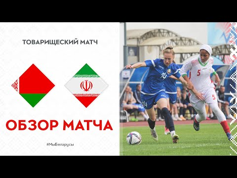 Женский футбол Беларусь  Иран