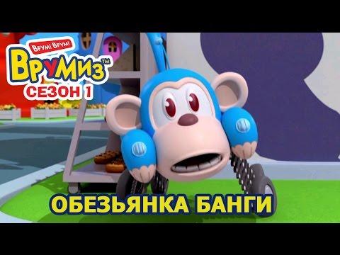 Врумиз Сборник 14 - Обезьянка Банги - Мультфильмы про машинки