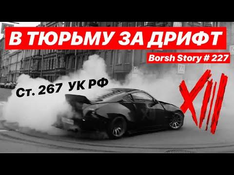 В ТЮРЬМУ ЗА ДРИФТ... Что с ТУНИ и ЧЕМОДАН КЛАН / XIII GANG