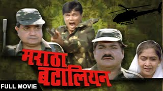 Maratha Battalion - Marathi Full Movie - Indian War Drama Film - Laxmikant Berde, Bharat Jadhav