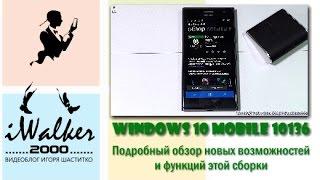 Windows 10 Mobile: что нового в сборке Windows 10 Mobile build 10136