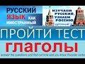 тест по русскому языку для иностранцев на знание глаголов