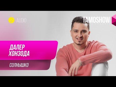Далер Хонзода - Солнышко (Клипхои Точики 2019)