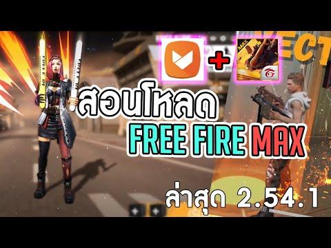 สอนโหลด Free Fire Max แพทช์ล่าสุด โหลดแค่แอปเดียว ไม่ต้องใช้ VPN!! 👀👀