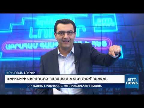 Երեկոյան լուրեր․ Գերիների վերադարձ՝ Հայաստանի տարածքի՞ հաշվին