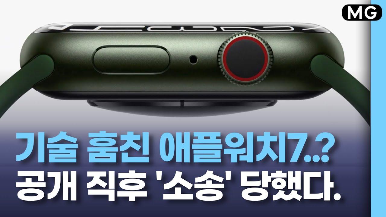 애플워치7 신기술에 담긴 애플의 갑질? 애플 이벤트 뒷 이야기들