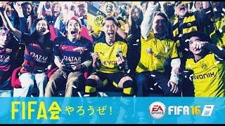 FIFA 16 | FIFA会やろうぜ!キャンペーンムービー thumbnail