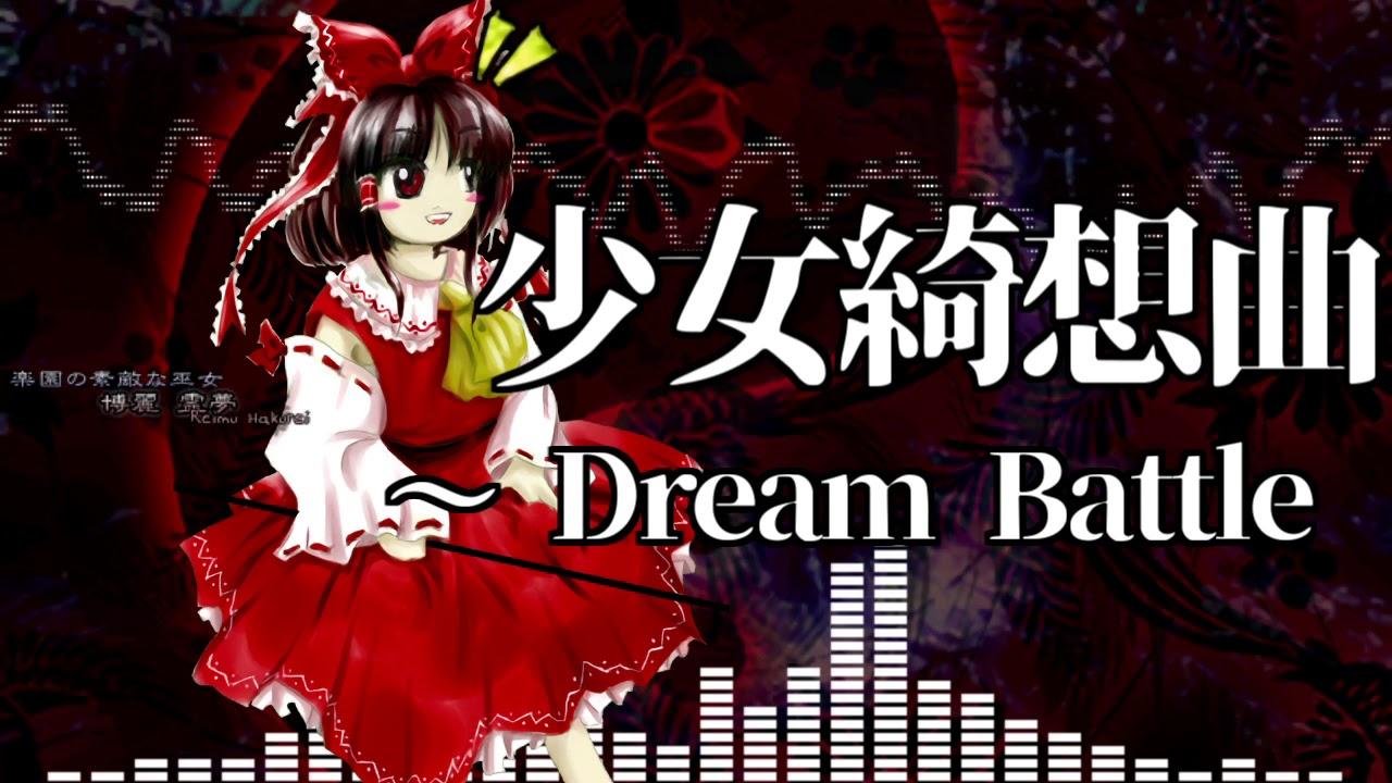 永夜抄bgm_[作業用BGM] 少女綺想曲 ~ Dream Battle [東方永夜抄:4面Aボス] - YouTube