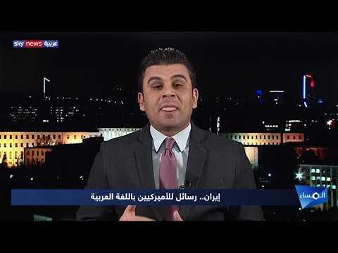 إيران.. تخاطب الغرب بالعربية