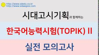 TOPIK(한국어능력시험) 2 실전 모의고사 / 1회 / TOPIK II Listening