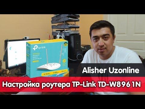 TP-Link TD-W8961N Wifi Routerini Sozlash | Настройка роутера TP-Link TD-W8961N.