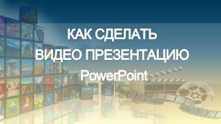 Как сделать видео презентацию(http://pro133.ru/kak-sdelat-video-prezentaciyu/ Перед каждым интернет предприниматель рано или поздно встает вопрос, а как сдела..., 2014-02-08T11:15:36.000Z)