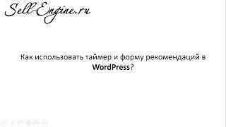видео Совет: как использовать шорткоды в виджетах в WordPress